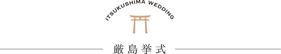 ITSUKUSHIMS WEDDING|厳島挙式