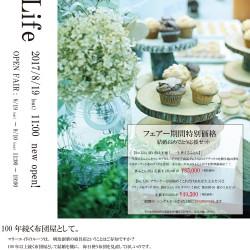 改定8.13re-life