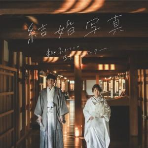 結婚写真SNSのコピー
